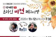 온라인 비전 페스티벌 정암교회