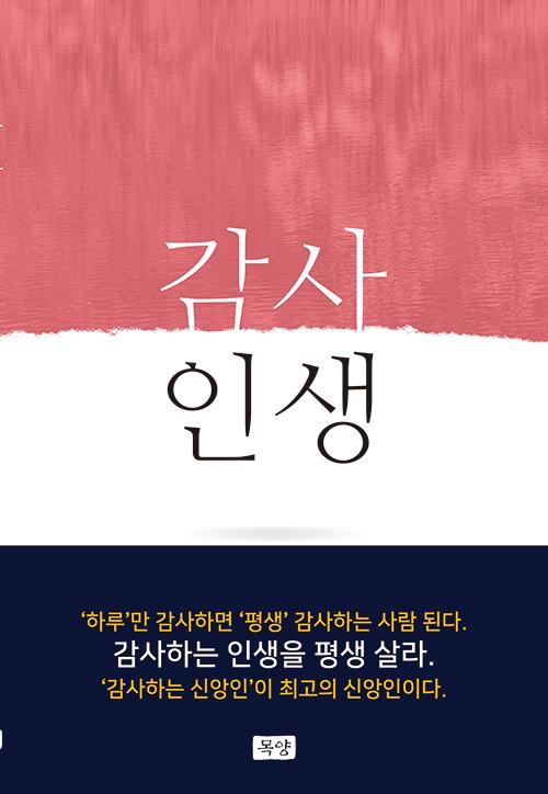 도서『감사 인생』