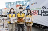 전국 지역아동센터에 김장을 전달하는 CJ그룹 직원들