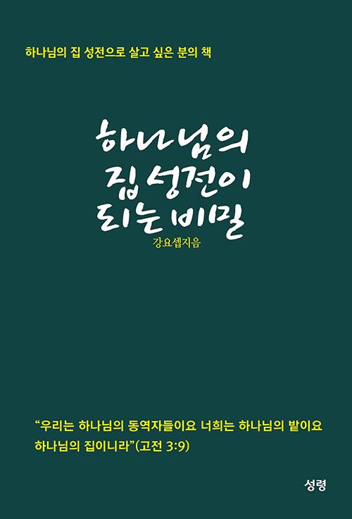 도서『하나님의 집 성전이 되는 비밀』
