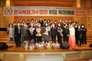 한국복음가수협회