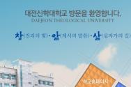 대전신대 홈페이지