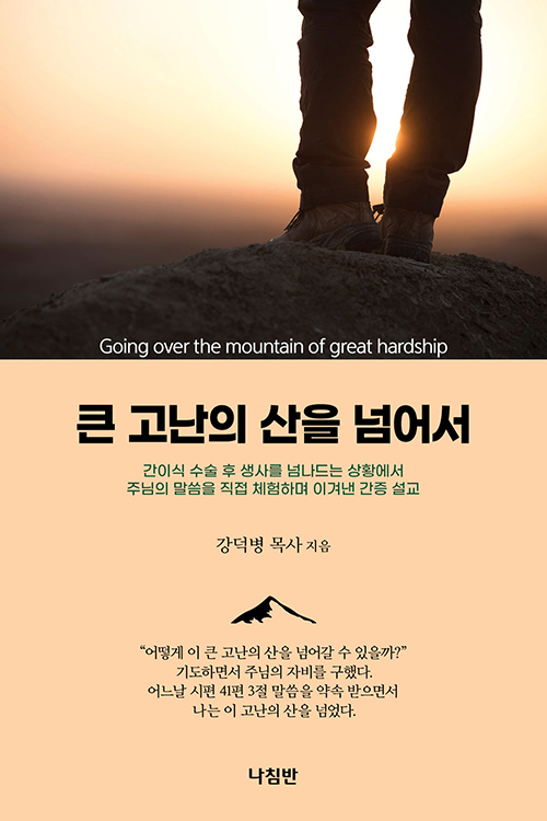 도서『큰 고난의 산을 넘어서』