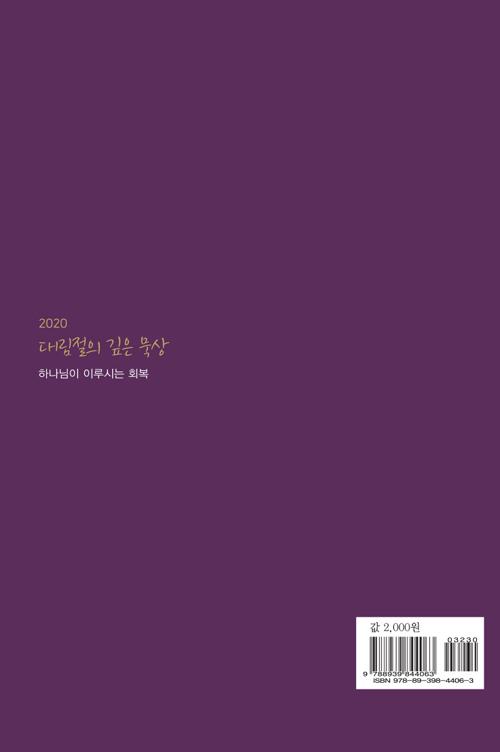 도서『2020 대림절의 깊은 묵상』