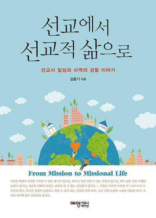 도서『선교에서 선교적 삶으로』
