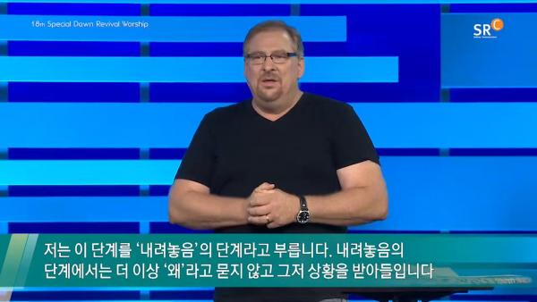 사랑의교회 릭 워렌 목사