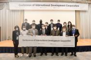 한동대 국제개발협력컨퍼런스