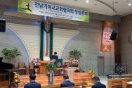 전남기독교교회협의회(전남 NCC)