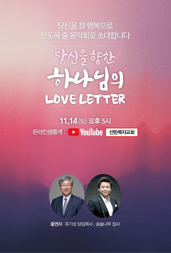 선한목자교회 온라인 전도 집회 개최