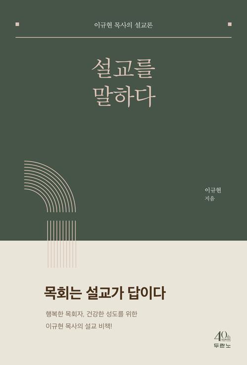 도서『설교를 말하다』