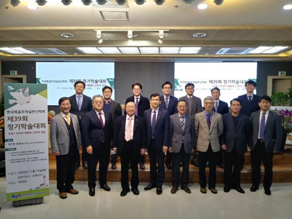 한국복음주의실천신학회 제39회 정기학술대회 단체사진