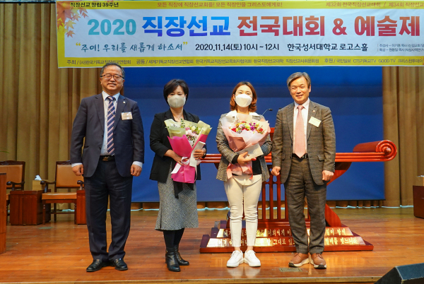 2020 직장선교 전국대회&예술제