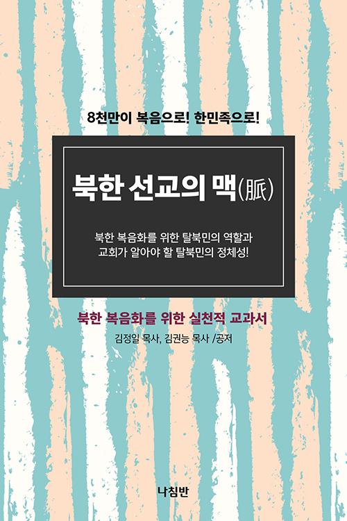 도서『북한 선교의 맥(脈)』