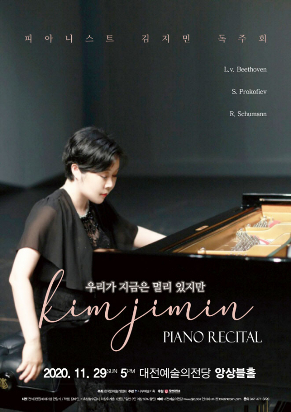 목원대 김지민 교수