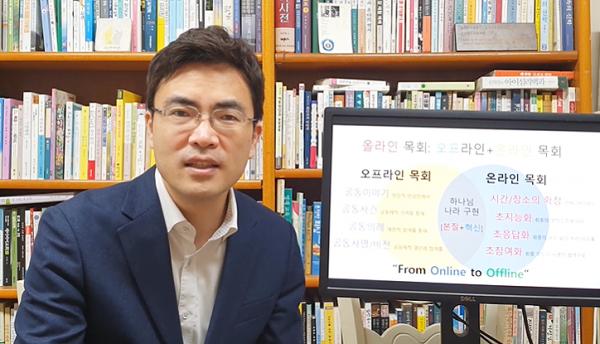 신형섭 교수(장신대 기독교 교육과)