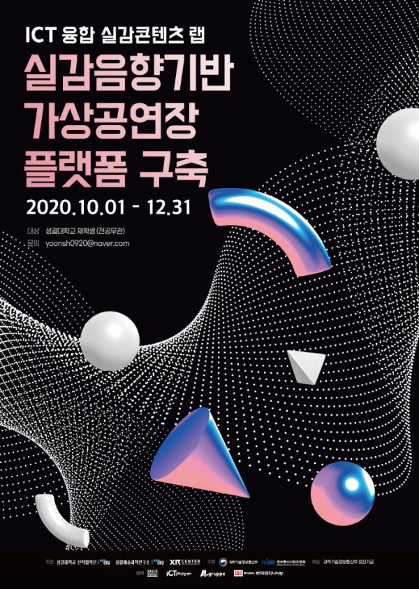 성결대 ICT융합 실감콘텐츠 랩 포스터