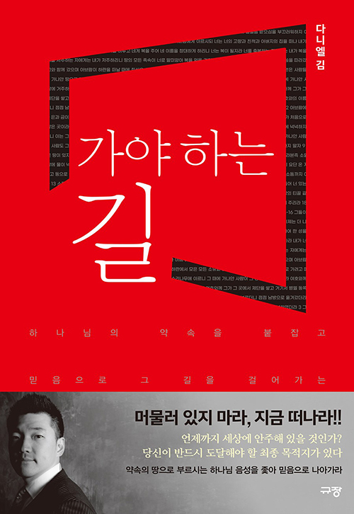 도서『가야 하는 길』