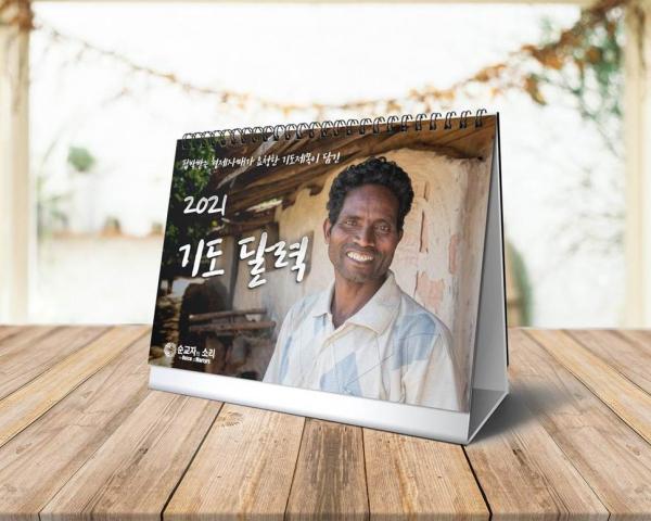한국VOM 탁상달력 무료배포