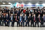 FIM국제선교회 창립 24주년 기념예배 및 이사 세미나