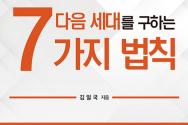 도서『다음 세대를 구하는 7가지 법칙』