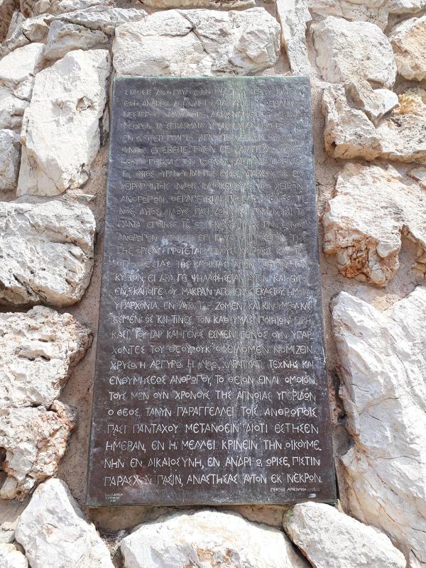 바울의 설교가 기록되어 있는 아레오바고 언덕