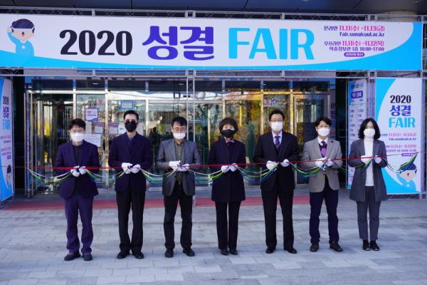 2020 성결 FAIR 커팅식