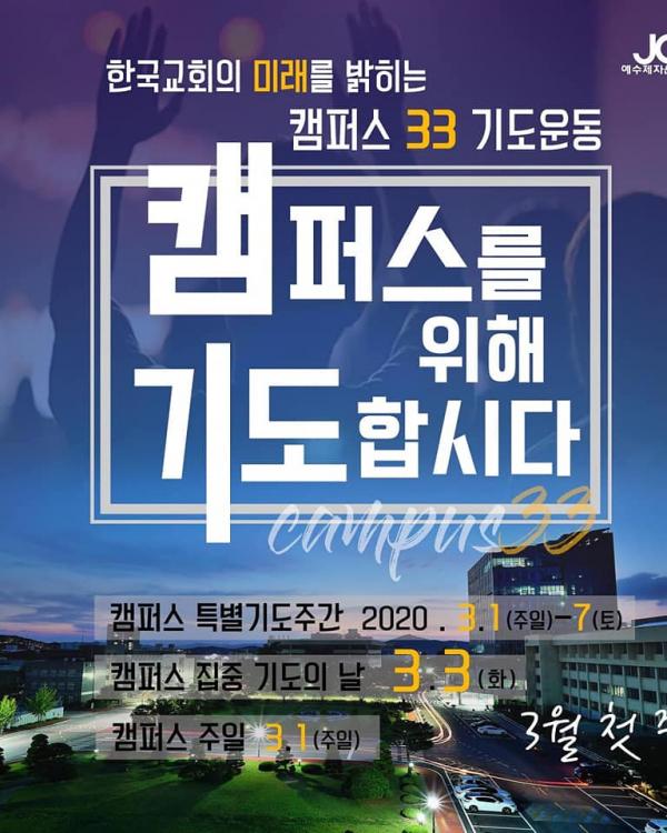 2020년 캠퍼스33 기도운동 포스터