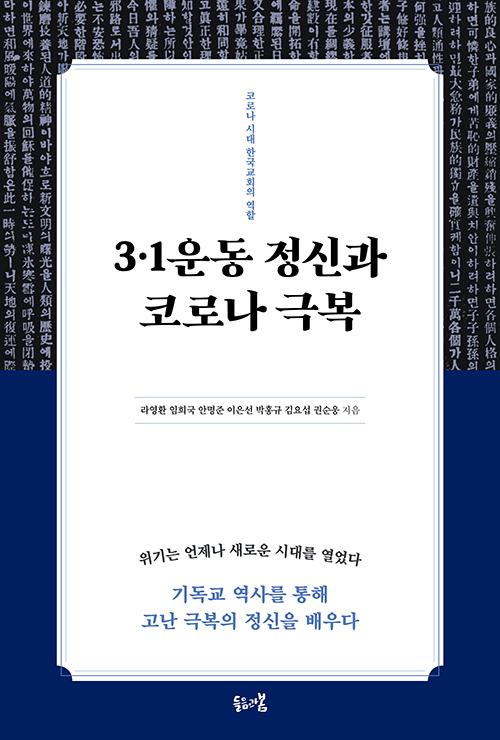 도서『3·1운동 정신과 코로나 극복』