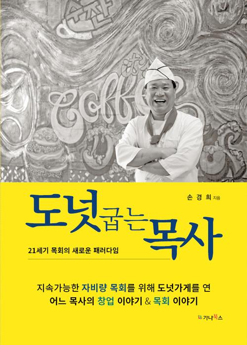 도서『도넛 굽는 목사』
