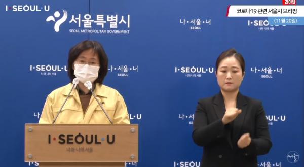 서울시 20일 코로나19 정례브리핑
