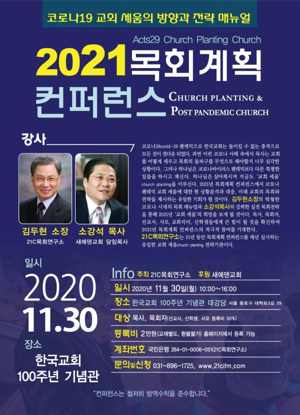 2021 목회계획 컨퍼런스