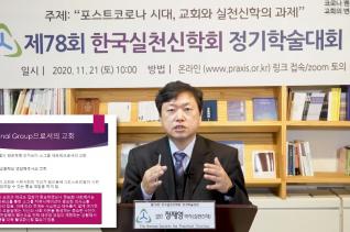 제78회 한국실천신학회 정기학술대회