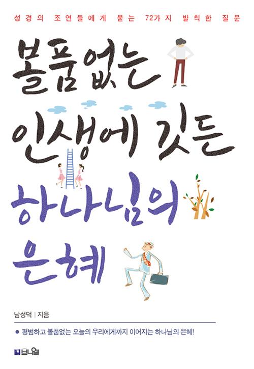 도서『볼품없는 인생에 깃든 하나님의 은혜』