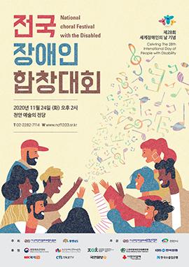 제28회 세계장애인의 날 기념 전국장애인합창대회