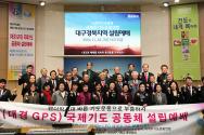 국제기도공동체 세계주기도운동연합 대구·경북지역 설립
