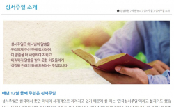 대한성겅회 성서주일