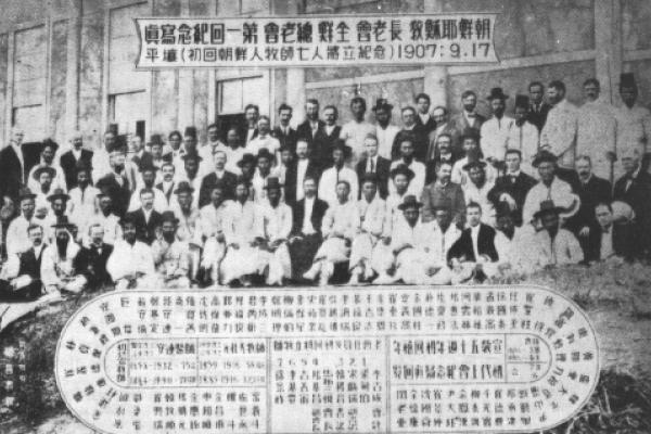 1907년 장로교 제1회 목사 장립식