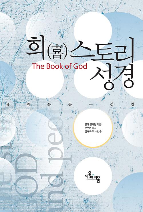 도서 『희(喜)스토리 성경』