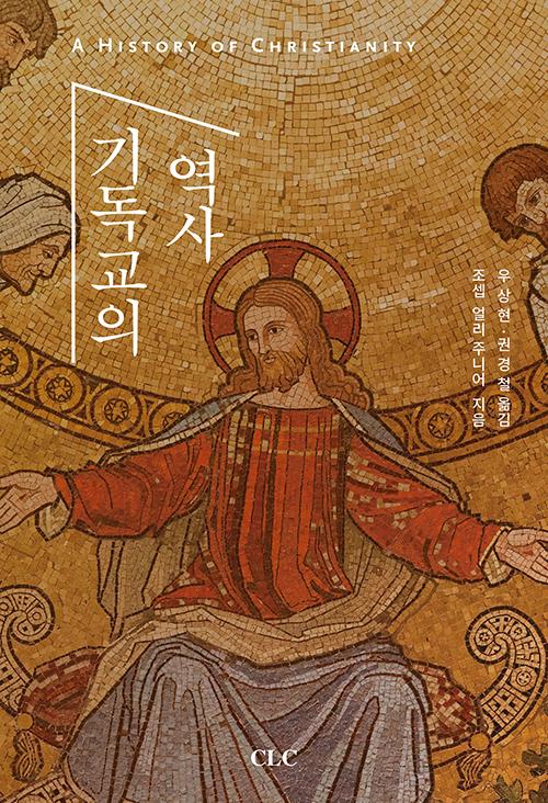 도서『기독교의 역사』