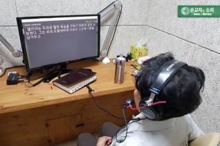 한국VOM 조선어 성경 무료 배포
