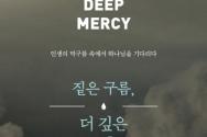 도서『짙은 구름, 더 깊은 긍휼』