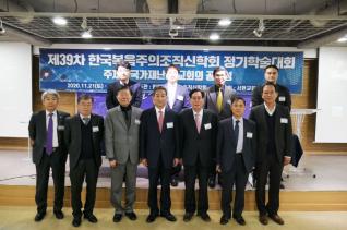 제39차 한국복음주의조직신학회 정기학술대회