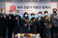 2020년 11월 26일, 체리 전문가 자문단 발족식 현장, 이포넷 본사