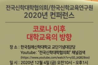 전국신학대학협의회 2020년 컨퍼런스