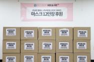 NKDB 북한이탈주민들에게 마스크 12만장 후원