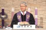 중앙성결교회 한기채목사