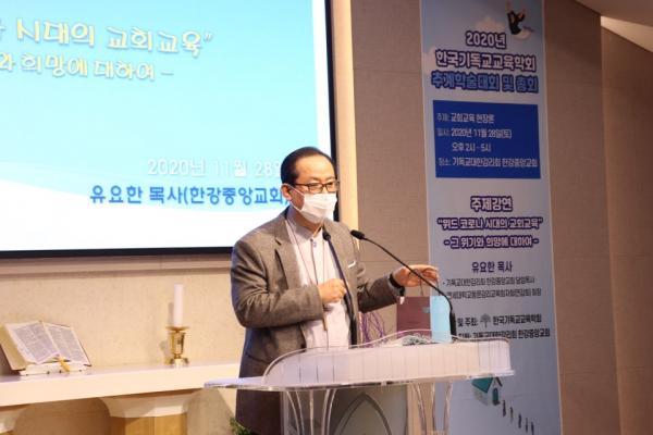 한국기독교교육학회 지난 11월 28일