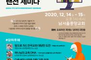 서울YFC 청소년 사역자 랜선 세미나