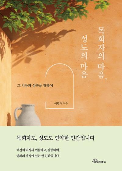 도서 『목회자의 마음, 성도의 마음』