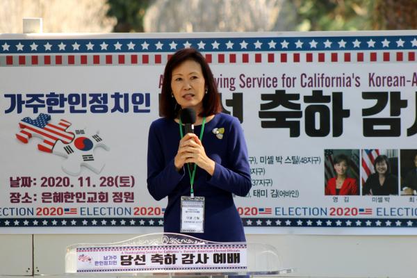 미쉘 박 스틸 의원